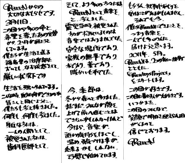 NHKのアスリートの魂という番組の林ゆうきさんの …