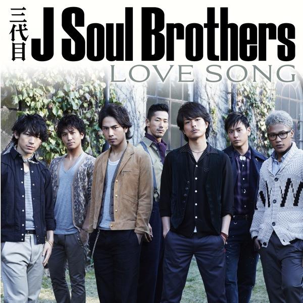 三代目 J Soul Brothers、3rdシングル「LOVE SONG」リリース