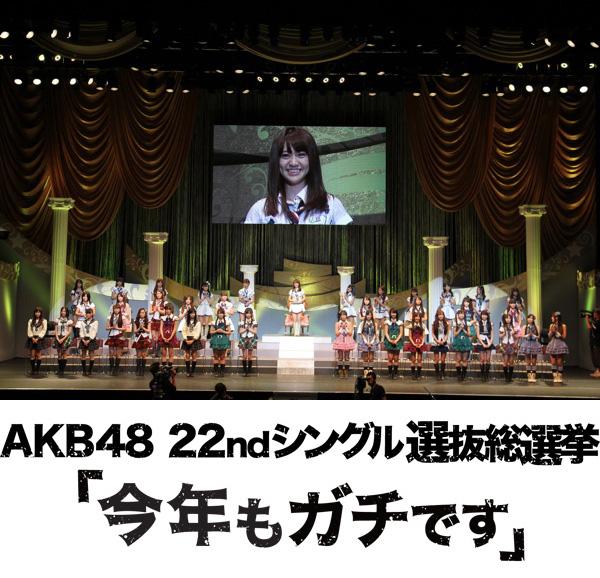 <第3回 AKB48選抜総選挙>映画館生中継、国内映画館全97スクリーン全席完売