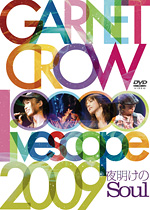 『GARNET CROW livescope 2009 ~夜明けのSoul~』