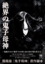 『絶界の鬼子母神』