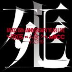 『-MUCC 15th Anniversary year Live -「MUCC vs ムック vs MUCC」不完全盤「死生」』