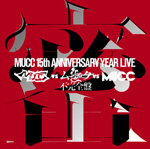 『-MUCC 15th Anniversary year Live -「MUCC vs ムック vs MUCC」不完全盤「密室」』
