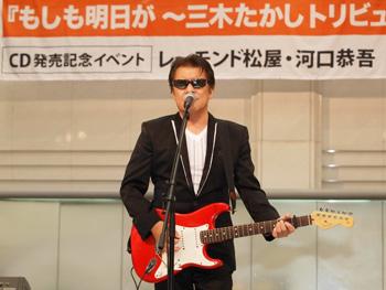 もしも明日が~三木たかしトリビュート~』リリース記念イベント開催 ...