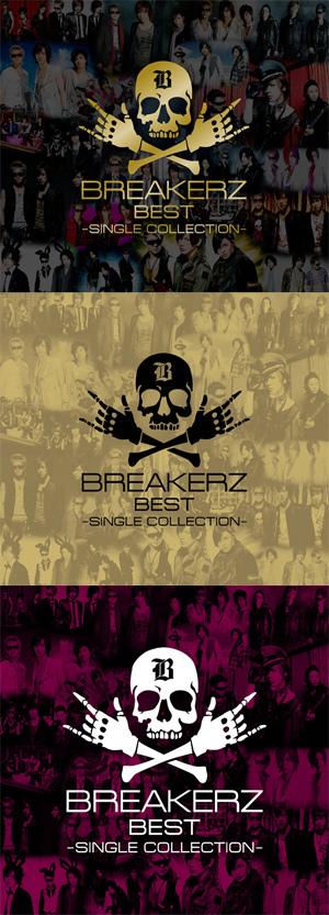 BREAKERZ、ベストアルバム『BREA...