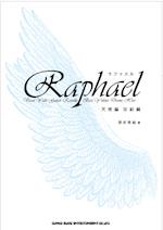 『Raphael 天使論 完結編』