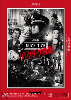 BUCK TICKの画像 p1_24