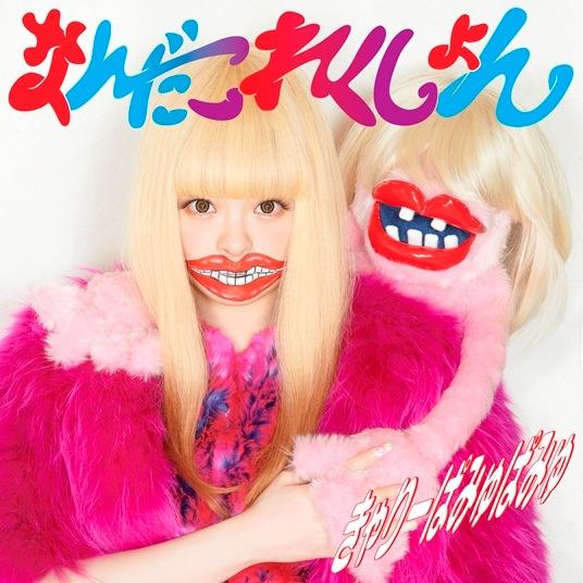 レコチョクがユーザー投票による「きゃりーぱみゅぱみゅ 名曲ランキング」を発表した。
