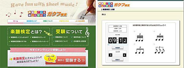 日本音楽教育文化振興会、楽譜に...