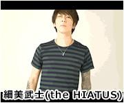 細美武士(the HIATUS)