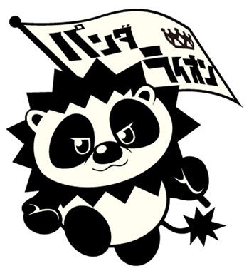 パンダ 曲 白黒