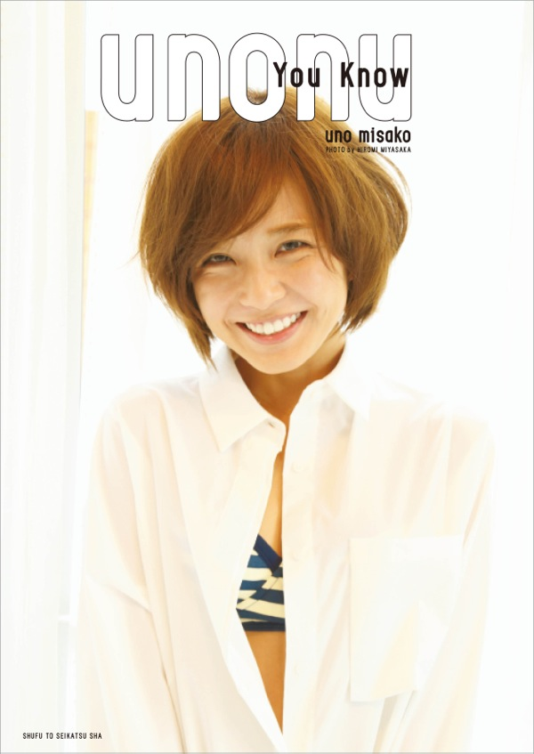 AAA宇野実彩子の写真集『You Know,UNONU,』の発売が決定した。
