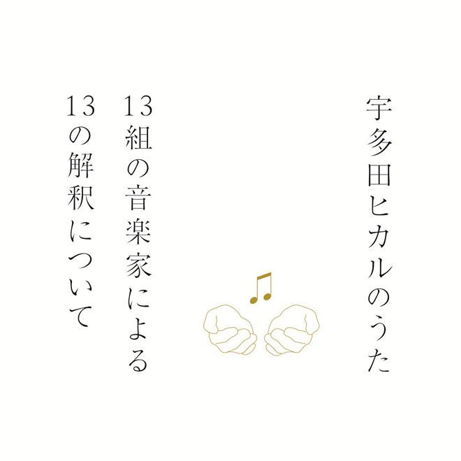 井上陽水、椎名林檎、浜崎あゆみ、吉井和哉ら参加アーティストコメント