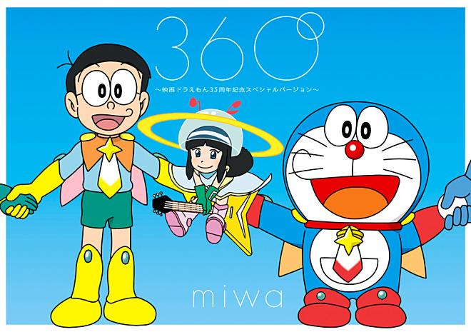 miwa、映画ドラえもん主題歌「36...