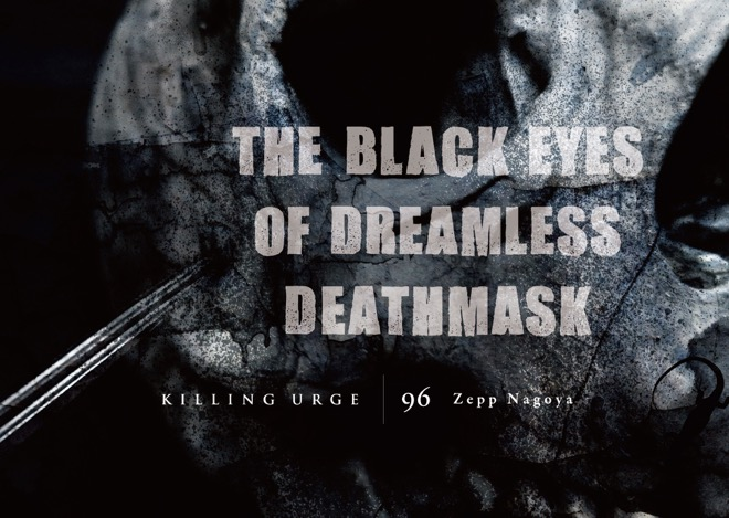 The Black Eyes of Dreamless Deathmask