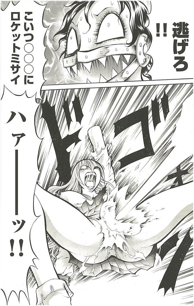 エロ 改造 漫画