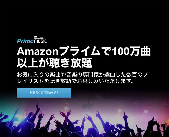 ミュージック アマゾン プライム