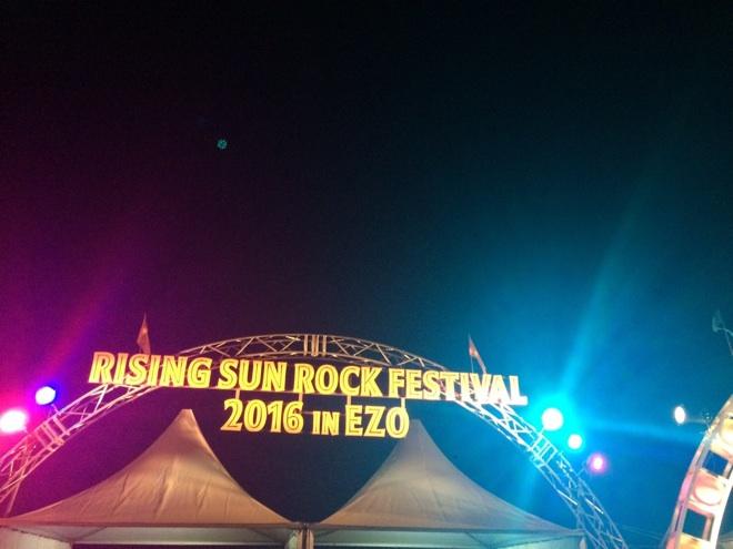 【音踊人 10】また来年のユートピアを目指して<RISING SUN ROCK FESTIVAL>(音踊人蝦夷支部長)