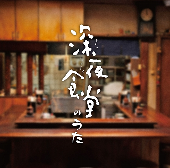 深夜 食堂 エンディング 曲 ドラマ、深夜食堂のテーマ曲は 『思ひで』 でも原曲は。。。。