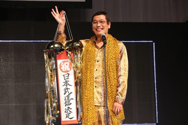 本日1月18日(水)ベルサール汐留で行われた「Y!mobile」の新サービス発表イベントにて、ピコ太郎が3月6日(月)に初の日本武道館 ライブを行なうことが発表された。