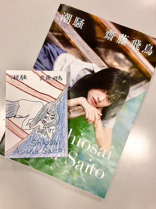 乃木坂46の齋藤飛鳥、楽天ブックス店長就任イベント開催+本人直筆ブックカバー公開