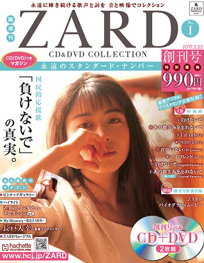 ZARDの画像 p1_22