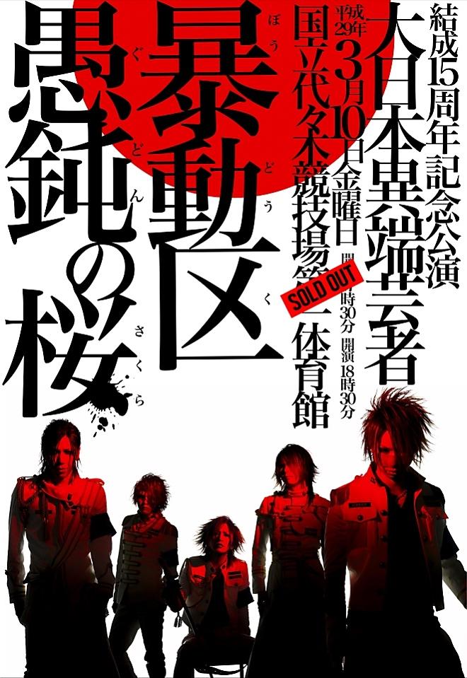 https://img.barks.jp/image/review/1000138677/gudonnosakura_w660.jpg