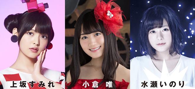 上坂すみれ、小倉 唯、水瀬いのりが登場、<KING SUPER LIVE 2017 TRINITY>ライブグッズ情報公開