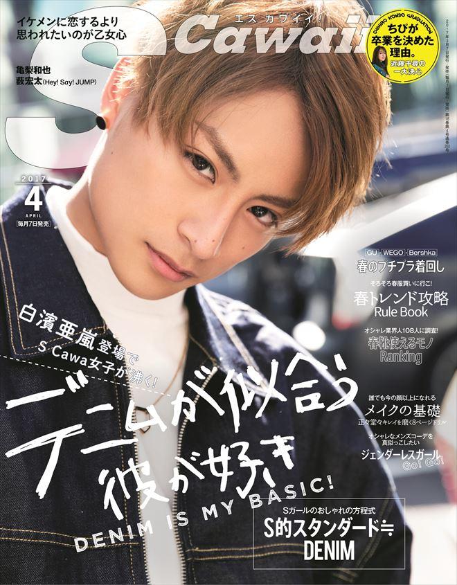 3月7日(火)に発売される『S Cawaii!4月号』にEXILE/GENERATIONS from EXILE TRIBEの白濱亜嵐が登場する。