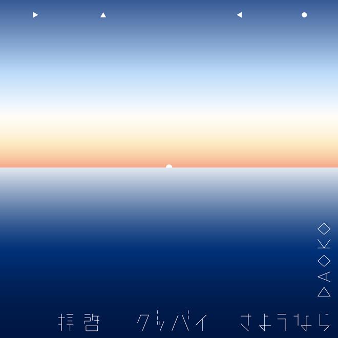 https://img.barks.jp/image/review/1000139836/daoko2.jpg
