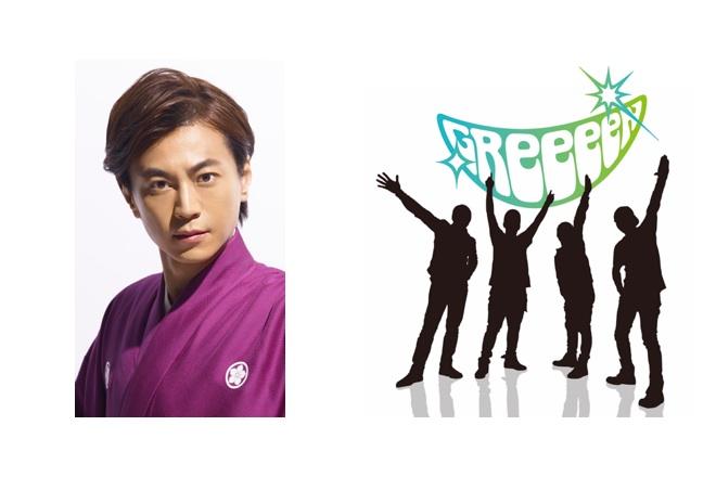 氷川きよし × GReeeeN初コラボ曲...