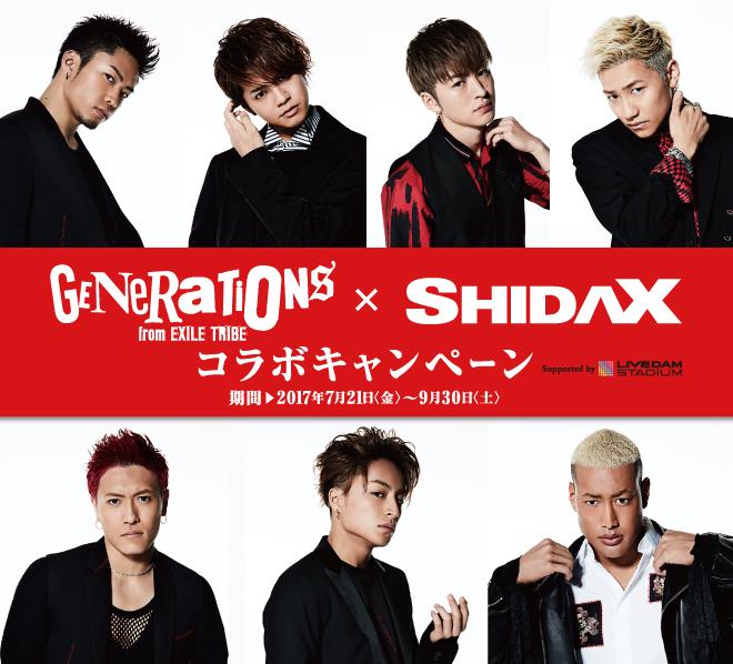 generations shidaxがコラボ 歌って当たるプレゼントやコラボドリンク