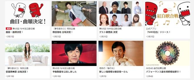 第38回NHK紅白歌合戦