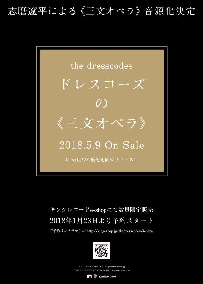 ドレスコーズ、「三文オペラ」がCDとLPで5月9日に数量限定販売決定