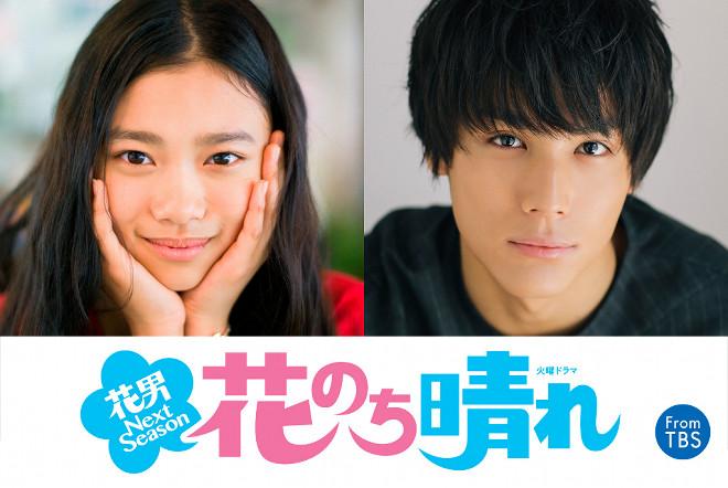 平野紫耀、『花より男子』新章ドラマに出演「先輩の松本潤君の名に恥じぬよう」