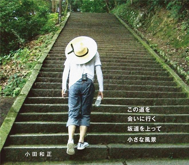 小田和正の画像 p1_25