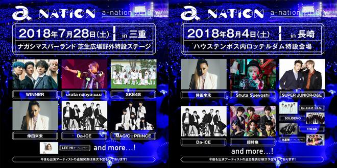 a-nation>三重・長崎にDa-iCE、...