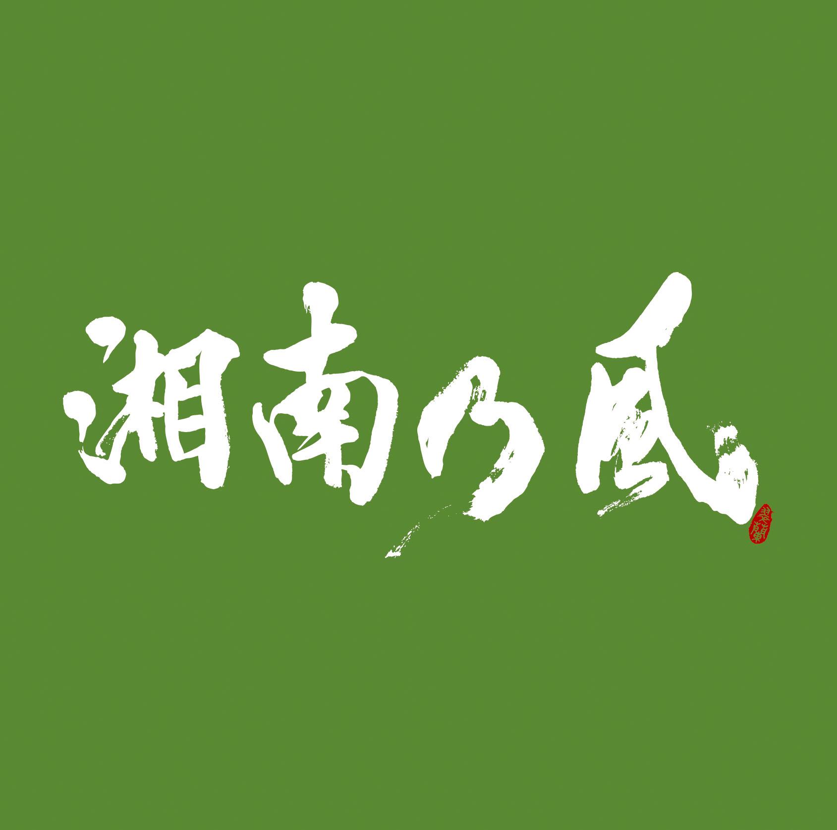 湘南乃風の画像 p1_21
