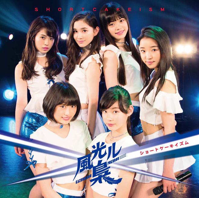 風光ル梟、1stシングル曲「ショ...