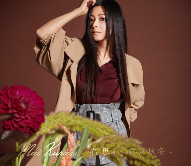 倉木麻衣、新曲「花言葉」MVで初の4K撮影+アカペラシーンも