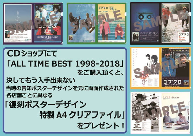 [4CD+DVD/初回限定盤] / [CD] ALL TIME BEST 1998-2018 コブクロ