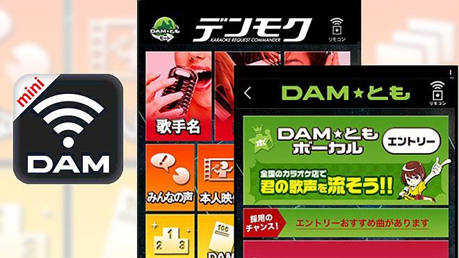 dam アプリ