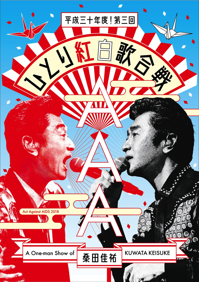 桑田佳祐『ひとり紅白歌合戦』、初回盤には全3回171曲を完全収録