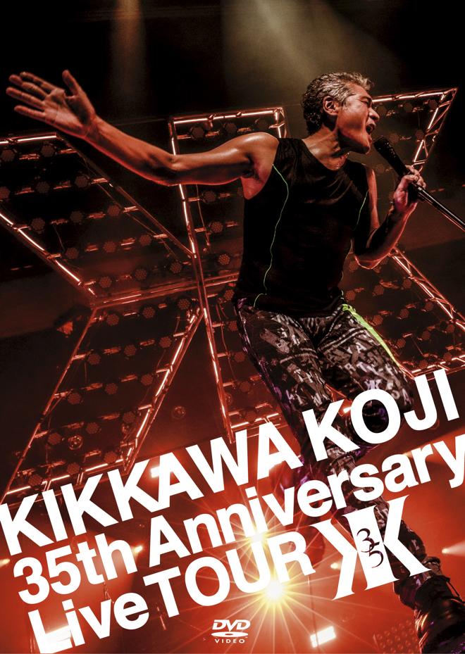 吉川晃司、35周年ツアー映像作品&ベストライブ映像集を同時リリース ...