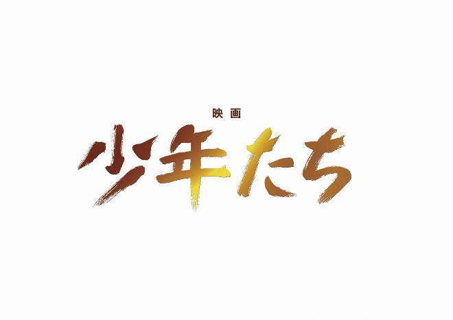 少年 忍者 小説