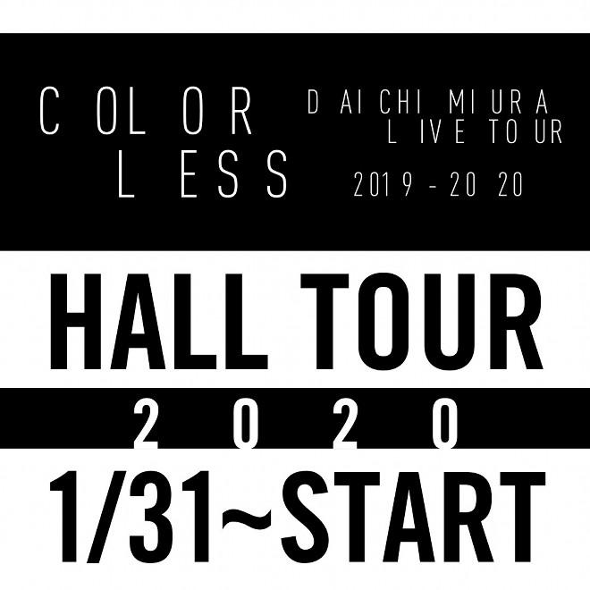 三浦 大 知 ライブ 2020
