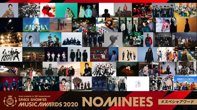 「SPACE SHOWER MUSIC AWARDS 2020」、9部門のノミネート発表