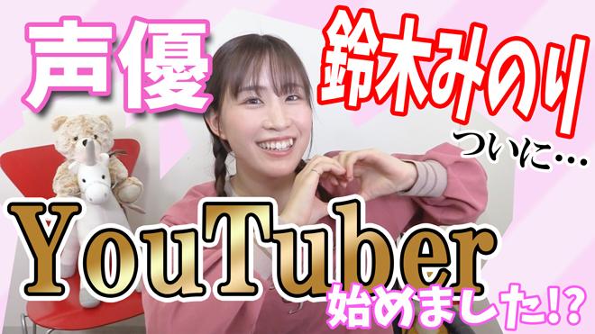 【声優】鈴木みのり、YouTuberデビュー  動画のジャンルは自己紹介、メイク道具の紹介、大食い、ゲーム実況など