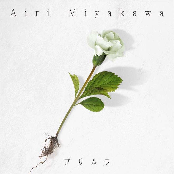 宮川愛李、新曲「プリムラ」MV公開「撮影の日はちょうど桜が咲き始めた ...