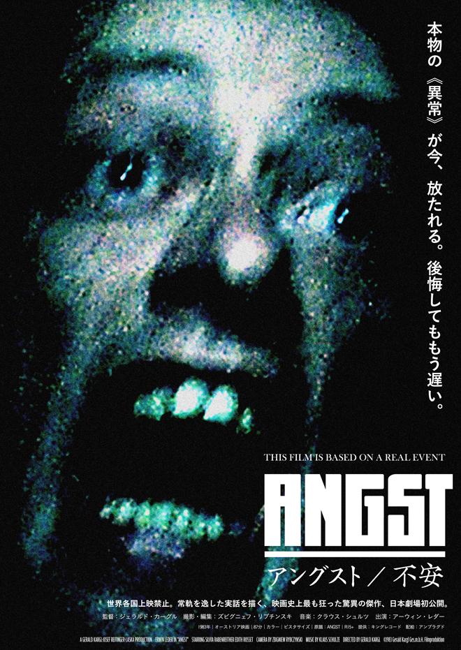 クラウス・シュルツェ、劇伴を担当した幻の映画『アングスト/不安 ...